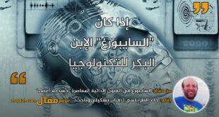 """السايبورغ في الفنون الأدائية المعاصرة """"جسد بلا أعضاء"""".بقلم: خالد الطرابلسي    موقع مقال"""