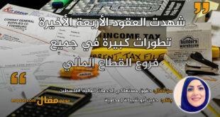 حقوق مستهلكي الخدمات المالية #فلسطين. بقلم: المحامية حنين أبو شبيكة || موقع مقال