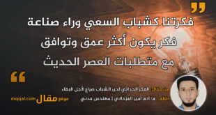 الفكر الحداثي لدى الشباب صراع لأجل البقاء. بقلم: م: آدم أمير المزحاني || موقع مقال
