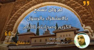 النصرةُ في العشرة.بقلم: د. جمال يوسف الهميلي || موقع مقال