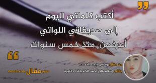 رفاقي (بياء التملك). بقلم: إسلام فايز أحمد الخلايلة || موقع مقال