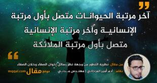 نظرية التطور من وجهة نظر رسائل إخوان الصفاء وخلان الصفاء. بقلم: آدم أمير المزحاني || موقع مقال