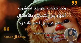 القضاء على متحرشين الأطفال. بقلم: اسماء حسن لبيب || موقع مقال