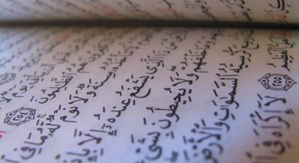 معجزة القرآن الكريم. زياد محمد ياسين || موقع مقال