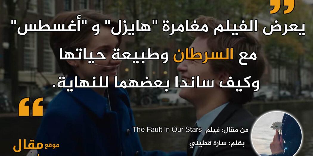 فيلم The Fault In Our Stars