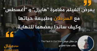 فيلم The Fault In Our Stars
