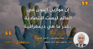 أيها المتشدقون.. إلا سيد الخلق|| بقلم: إبراهيم جلال أحمد فضلون|| موقع مقال