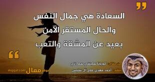 كورونا سلبتني سعادتي|| بقلم: أحمد مهدي علي آل سليس|| موقع مقال
