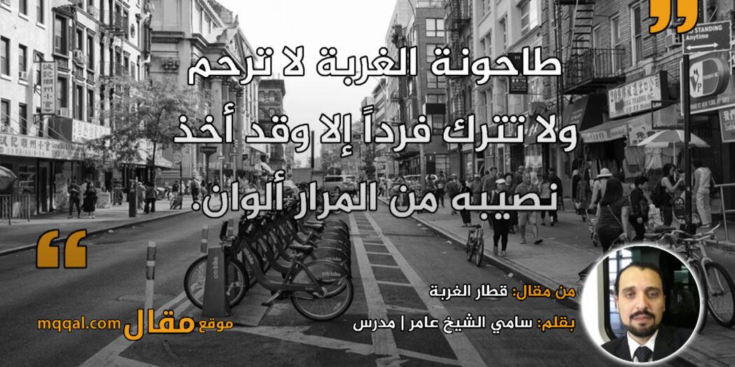 قطار الغربة. بقلم: سامي الشيخ عامر || موقع مقال