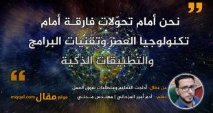 أدلجت التعليم ومتطلبات سوق العمل. بقلم: م: آدم أمير المزحاني || موقع مقال