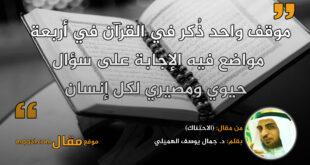 (الاحتِناك) بقلم: د. جمال يوسف الهميلي || موقع مقال