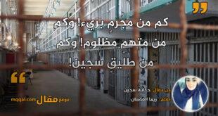 حكايةُ سجين. بقلم: ريما الغضبان || موقع مقال