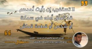 الرجل العجوز والسمكة الذهبية - #قصة. بقلم: نجم الجزائري || موقع مقال