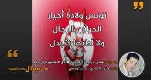 تونس حرائرها قاماتهن كالنخل البواسق طول وغزل. بقلم: محمد الشابي || موقع مقال
