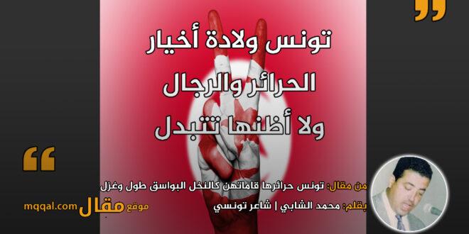 تونس حرائرها قاماتهن كالنخل البواسق طول وغزل. بقلم: محمد الشابي    موقع مقال