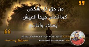 تداعيات جائحة كورونا على قضايا البعد العالمي. بقلم: نسرين وليد عبد الرحمن مخيم || موقع مقال