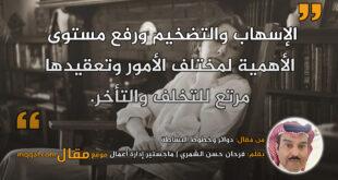 دوائر وخطوط البساطة. بقلم: فرحان حسن الشمري || موقع مقال