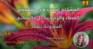 الأنانية مفتاح العطاء. بقلم: صفاء الجرودي || موقع مقال