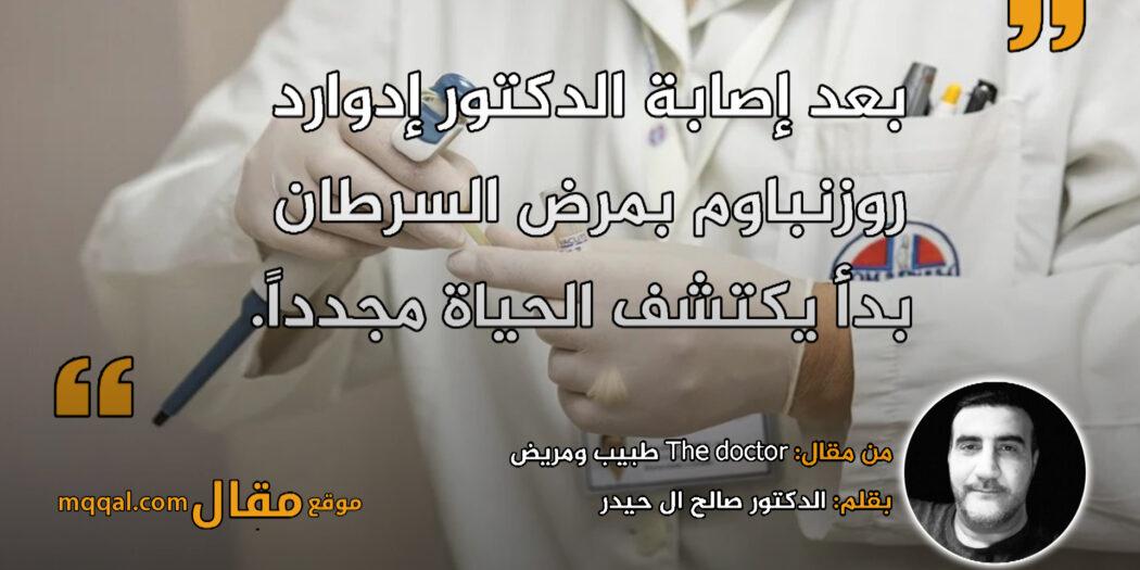 The doctor طبيب ومريض.بقلم: الدكتور صالح ال حيدر|| موقع مقال