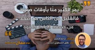 بداية التغيير. بقلم: طارق السمهوري || موقع مقال