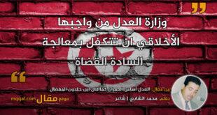 العدل أساس العمران كما قال ابن خلدون المفضال. بقلم: محمد الشابي || موقع مقال