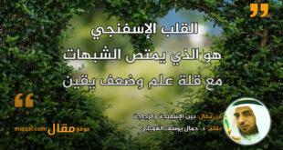 بين الإسفنجة والزجاجة. بقلم: د. جمال يوسف الهميلي || موقع مقال
