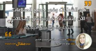 الأشخاص هم أساس التغيير الناجح. بقلم: مرام عبد الحفيظ || موقع مقال