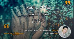 سلاما خالص لأهل الإنجيل - #شعر_حر. بقلم: محمد الشابي || موقع مقال