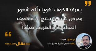 الخوف. بقلم: سامي الشيخ عامر كاتب مصري || موقع مقال