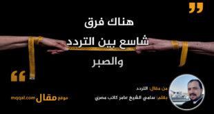 التردد. بقلم: سامي الشيخ عامر كاتب مصري || موقع مقال