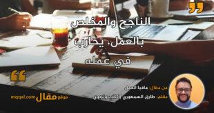مافيا العمل. بقلم: طارق السمهوري || موقع مقال