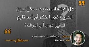 عبودية الأفكار بين الحقيقة والتحرر .بقلم: عصام حماش || موقع مقال