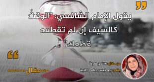 لا تكن فارغاً. بقلم: ريم تيسر غنام || موقع مقال