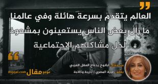 ابانوخ يجتاح العقل العربي. بقلم: الاديبة راوية المصري || موقع مقال
