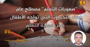 صعوبات تعليم اللغة العربية لطلاب الحلقة الأولى من التعليم . بقلم: محمد عزت مصطفى || موقع مقال