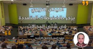 ضغوط العمل وعلاقتها بالإنتاجية في الميدان التربوي. بقلم: عمر خميس أبو حماد || موقع مقال