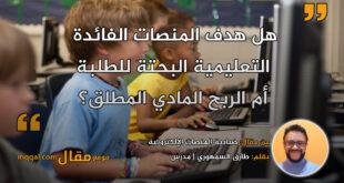 ضبابية المنصات الإلكترونية:ربح مادي أم فائدة تعليمية؟ بقلم: طارق السمهوري    موقع مقال