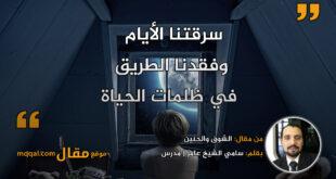 الشوق والحنين. بقلم: سامي الشيخ عامر || موقع مقال