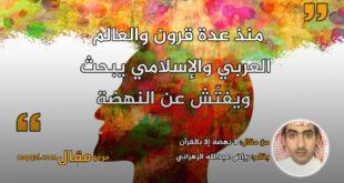 لا نهضة إلّا بالقرآن. بقلم: رياض عبدالله الزهراني || موقع مقال