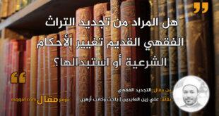 التجديد الفقهي. بقلم: د. علي زين العابدين الحسيني الأزهري (باحث وكاتب أزهري)|| موقع مقال
