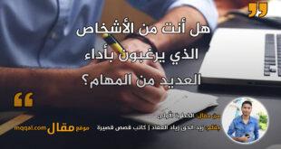 الخطوة الأولى. بقلم: زيد الحق زياد العقاد || موقع مقال