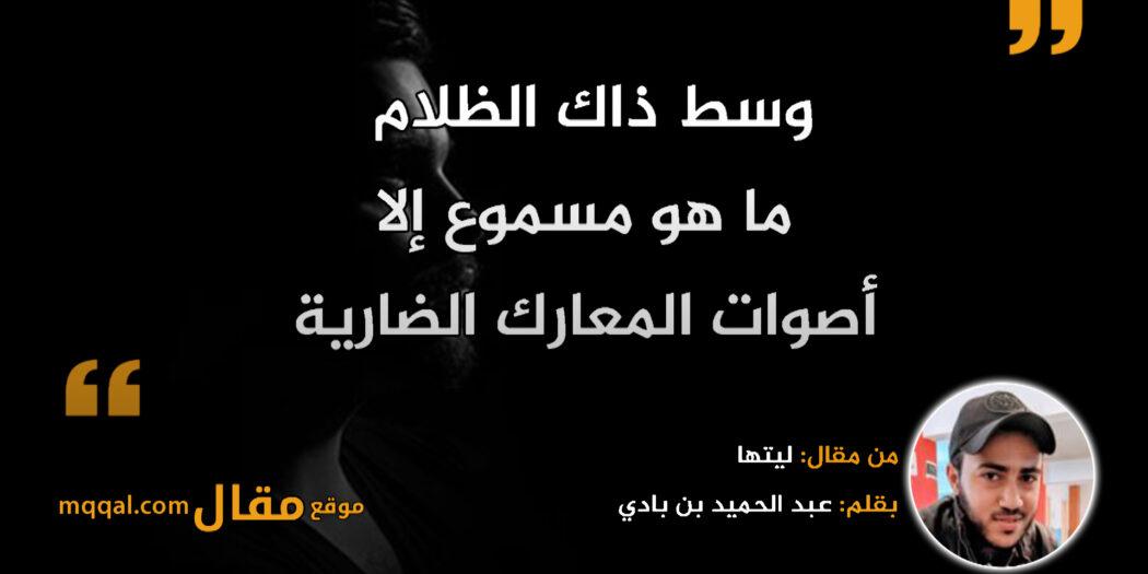 ليتها|| بقلم: عبد الحميد بن بادي|| موقع مقال