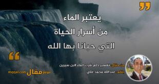 تفسير حلم شرب الماء لابن سيرين|| بقلم: عبدالله محمد علي|| موقع مقال