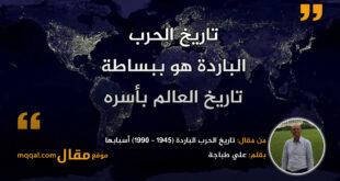 تاريخ الحرب الباردة (1945 – 1990) أسبابها – مراحلها - نتائجها. بقلم: علي طباجة || موقع مقال
