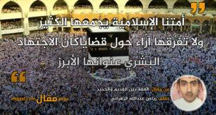 الفقه بين القديم والجديد. بقلم: رياض عبدالله الزهراني || موقع مقال