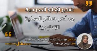 دور مدير المدرسة في توظيف الإدارة الإلكترونية. بقلم: ناريمان فريد الأغا || موقع مقال