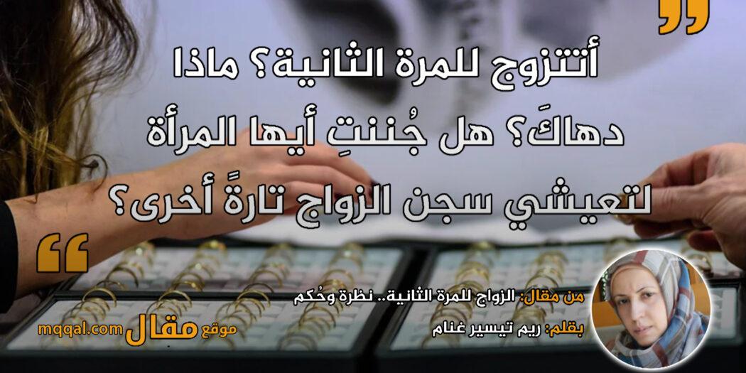 الزواج للمرة الثانية.. نظرة وحُكم. بقلم: ريم تيسير غنام || موقع مقال