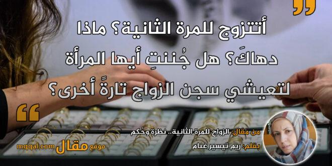 الزواج للمرة الثانية.. نظرة وحُكم. بقلم: ريم تيسير غنام    موقع مقال