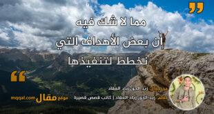إفعلها وستكون بطل! بقلم: زيد الحق زياد العقاد || موقع مقال