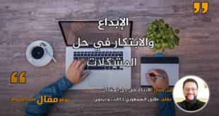 الابتكار في حل المشاكل. بقلم: طارق السمهوري || موقع مقال